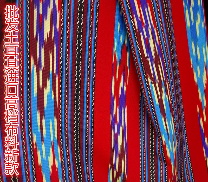 乌孜别克布料乌孜别克族特色艾德莱斯丝绸布料宽幅一米50cm