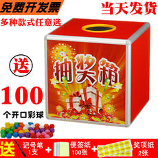 Large Draw Box 30cm Draw Box Box Lottery Box Red Festive Marriage Company Annual Meeting Touch Color Box Red Prize Box