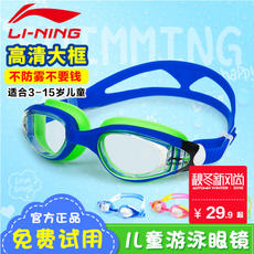 Li Ning children's goggles boys and girls HD anti-fog waterproof boy girl professional diving swimming glasses equipment