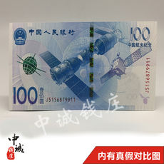 2015 Space Commemorative Banknotes Space Banknotes China Space Banknotes New Fidelity Denomination 100 Yuan Fidelity