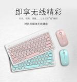 富德无线键盘鼠标套装办公商务笔记本台式电脑女生可爱键鼠薄静音