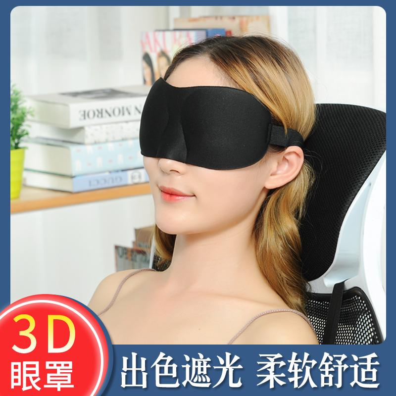 眼罩睡眠缓解眼疲劳遮光透气护眼男女士可爱韩国耳塞防噪音三件套