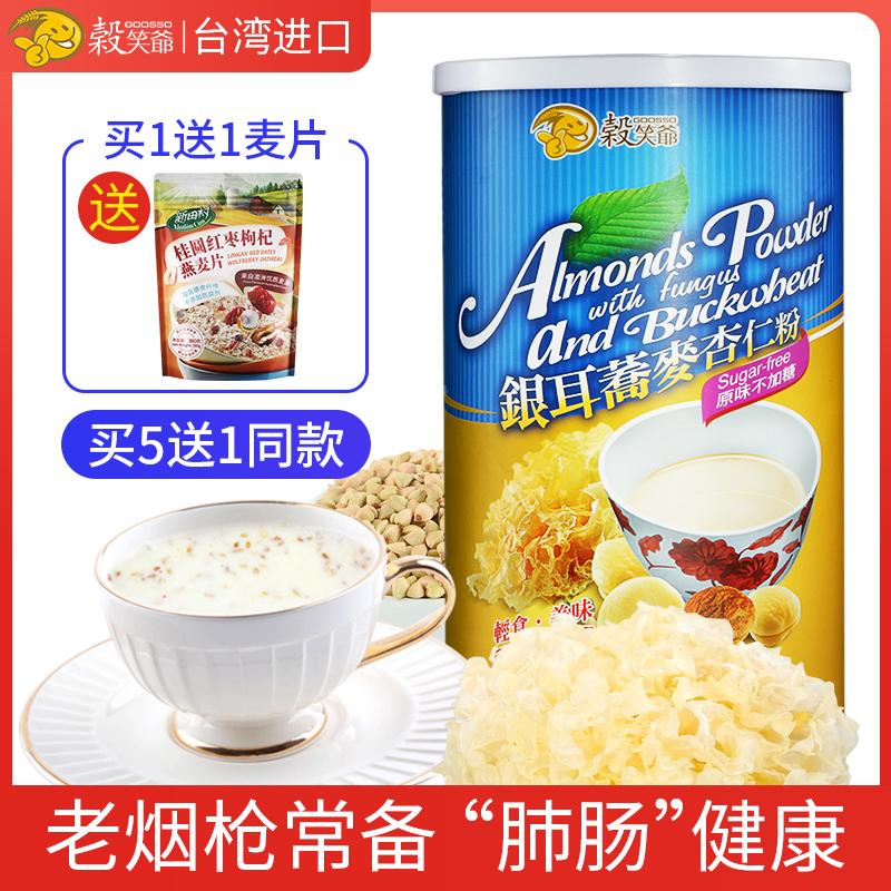 谷笑爷银耳荞麦杏仁粉茶 烘焙熟燕麦即食早餐冲饮代餐粉 罐装进口