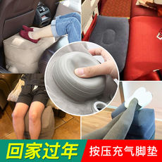 Travel artifact aircraft inflatable foot pad must-have footstool sleeping office car long-distance inflatable portable foot pad