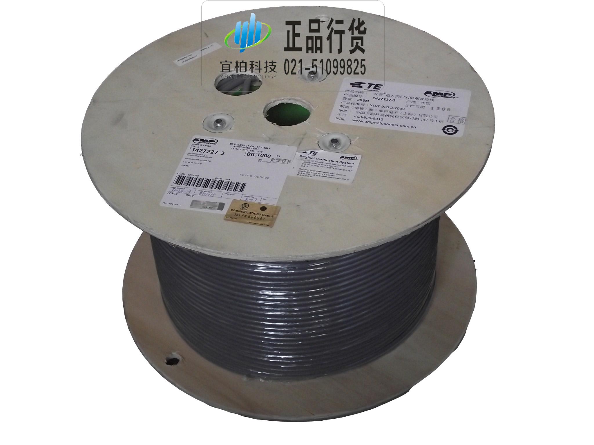 增票+现货AMP安普1427227-3超五类网线双绞线带屏蔽305米纯铜