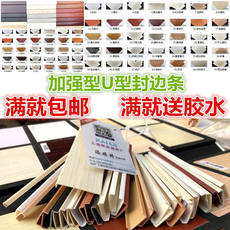 State paint free board U-shaped reinforcement edge banding / buckle / card cabinet furniture door panel bead edge