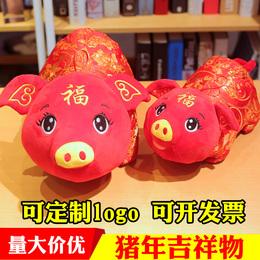 2019猪年吉祥物公仔小生肖福猪挂件毛绒玩具娃娃招财玩偶新年礼物