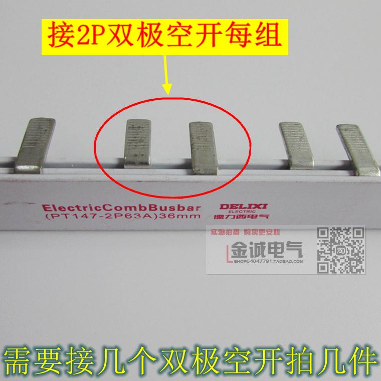汇流排铜镀铬 防氧化 2P双极空开串线汇流排/位接一个2P空开的价