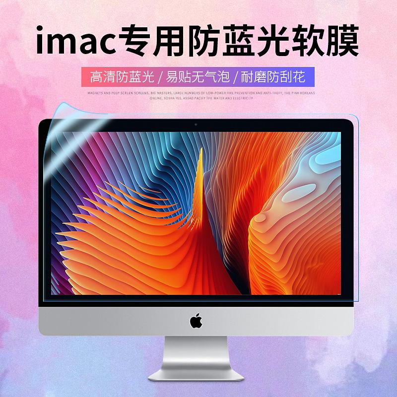 水之镜苹果iMac台式一体机电脑屏幕膜防蓝光辐射显示器贴膜?;つ?1.5寸27寸