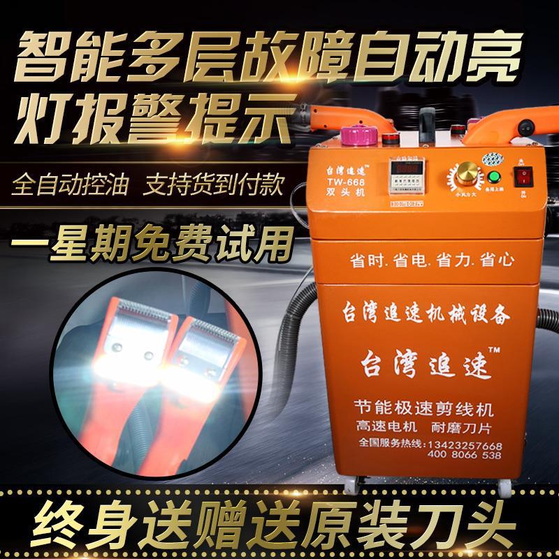 台湾追速全自动剪线机吸线头机剪线头机器鞋帽手袋服装剪线毛机