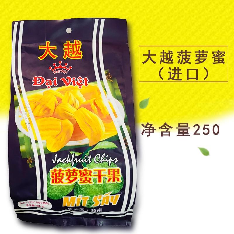 大越菠萝蜜干果250g*2袋装 越南进口休闲零食蔬菜水果干 特产包邮