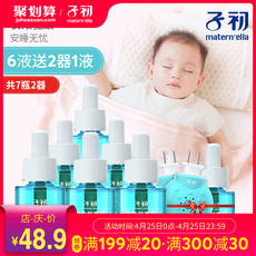 Child first mosquito liquid odorless pregnant women electric mosquito repellent liquid baby special products baby mosquito plug-in children home