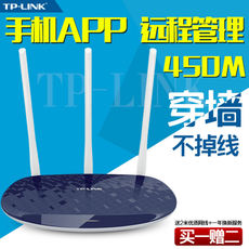 TP-LINK wireless router tplink through the wall 450M high-speed WIFI home broadband optical fiber TL-WR886N