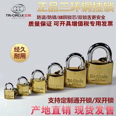 Genuine three-ring lock copper padlock copper lock open unlocking open mutual unlock universal lock concentric lock power lock small lock