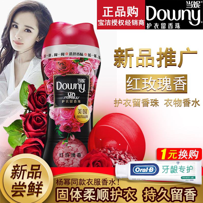 【天天特价】当妮Downy护衣留香珠/柔顺剂红玫瑰香200g杨幂同款