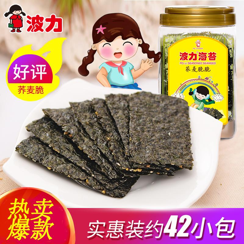 【波力海苔夹心脆片荞麦脆84g】海苔即食 儿童紫菜休闲零食小吃