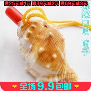 大号海螺贝壳赤旋螺口哨羊角吹螺号儿童礼品益智早教玩具响螺哨子