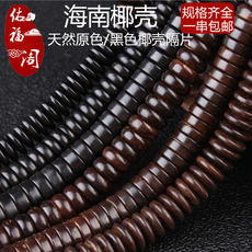 Primary color black 5-12mm coconut shell seperate coconut chanting beads beads bracelets 330/108