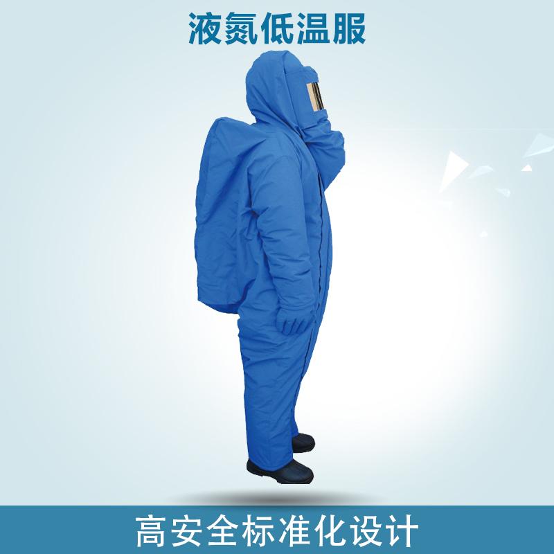 耐低温防护服防冻服液氮液氧LNG加气站干冰防寒冷库防冻服-196度