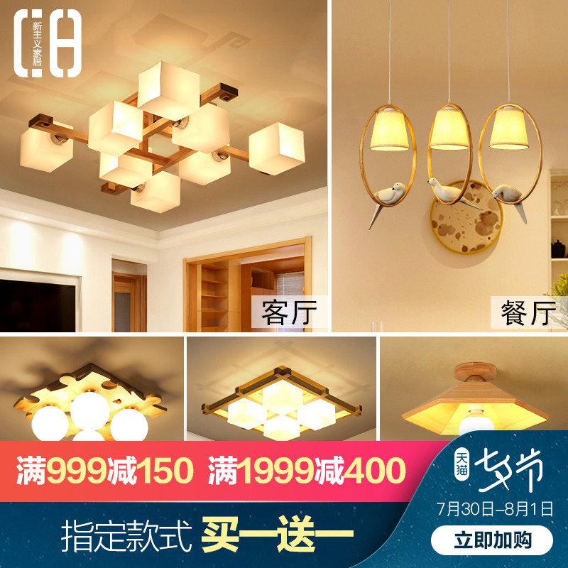 客厅灯具简约现代三室两厅卧室大气家用全屋套装北欧日式吸顶灯