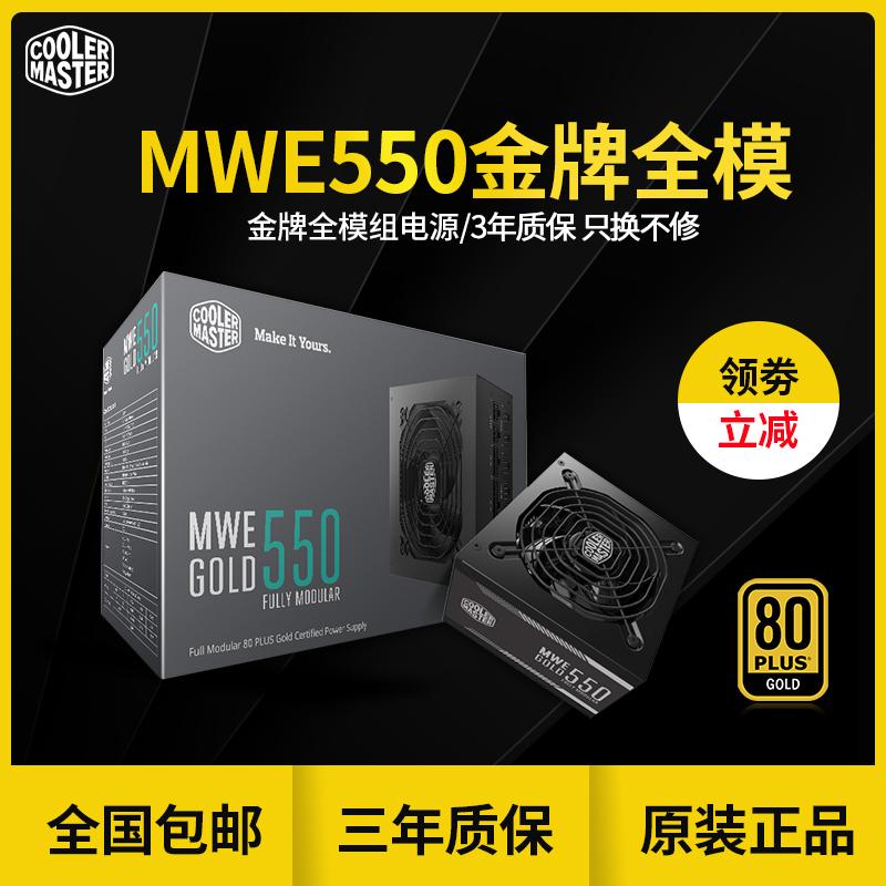 酷冷至尊MWE GOLD 550W/650W金牌全模组机箱电源静音宽幅额定650W