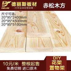 Delice wood 20*95mm imported red pine wood logs Wood wooden solid wood flooring diy logs