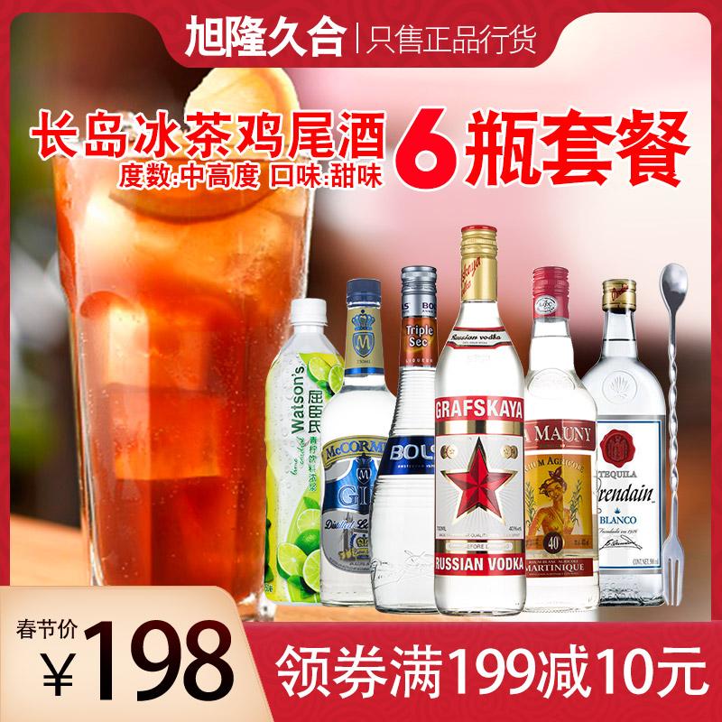 洋酒 长岛冰茶鸡尾酒调酒套餐  朗姆酒龙舌兰 金酒 伏特加 青柠汁