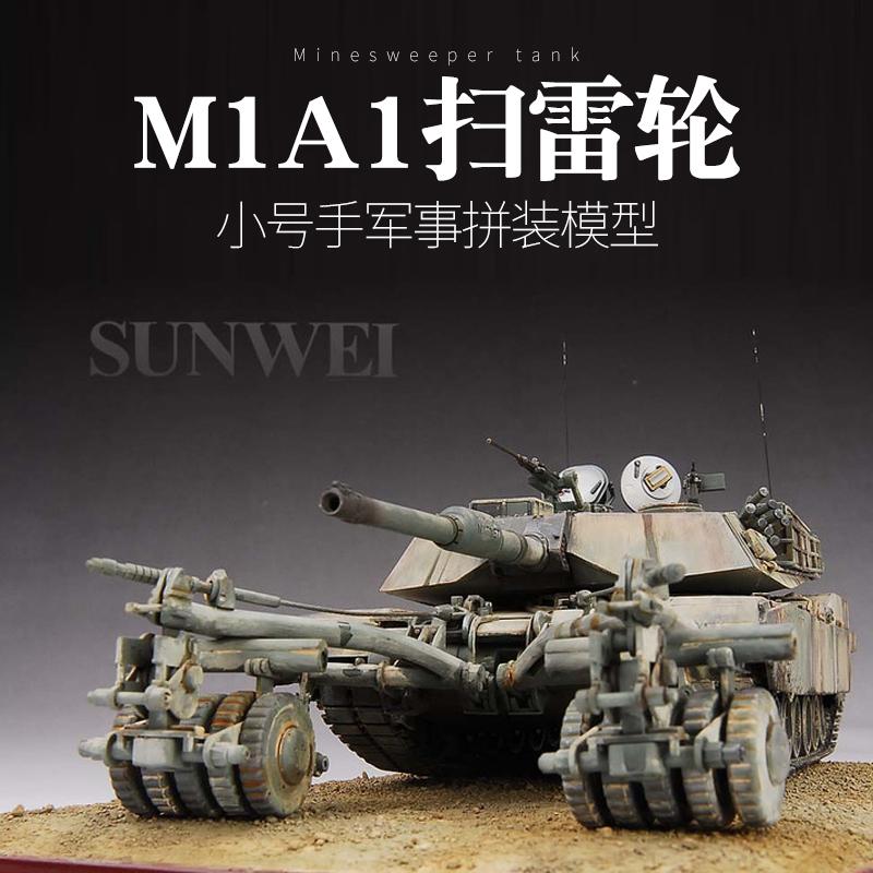 小号手拼装军事模型 00337 仿真1/35 美国M1A2艾布拉姆斯主战坦克