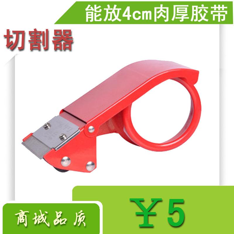 手握式切割器胶带铁切割器加宽加长封箱机打包机大号包装机胶带机