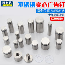 Stainless steel advertising screws solid acrylic support plate nail mirror mirror nail fixed glass nail decorative cap