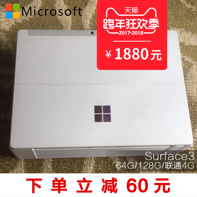Microsoft/微软SURFACE 3 i5/128GB/4G/新Surface Pro3/4/5国行