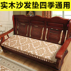 Winter red solid wood sofa cushion non-slip three-seat cushion Siamese wooden sofa cushion cushions four seasons universal