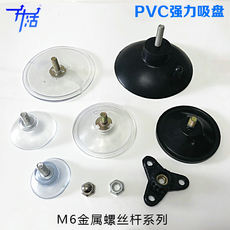 Full 15 yuan shipping M6 screw strong thick transparent 4.4cm suction cup furniture table mat hook rubber glass