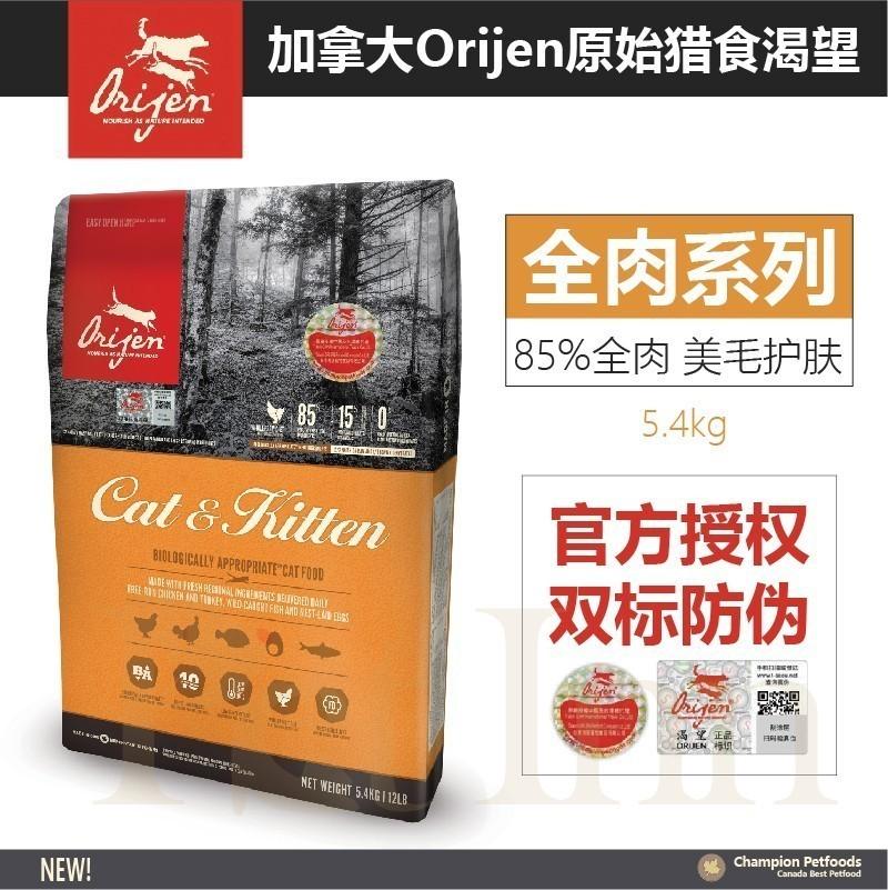 PET INN 加拿大Orijen渴望猫粮全肉幼成老通用全猫粮5.4kg