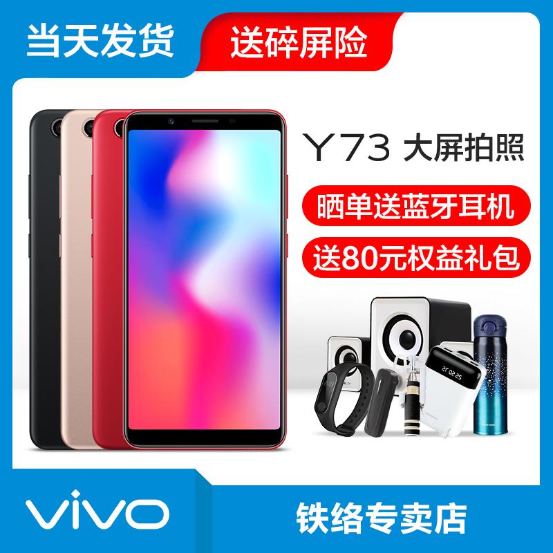 【双11返场】2018新手机上市 vivo Y73手机正品 全网通学生价手机vivoy73 vovi z1 x9 y66 y81s 官方旗舰店