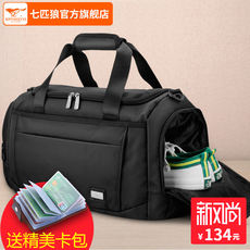Seven wolves large capacity travel bag men's portable travel bag short-distance luggage bag men and women fitness bag travel bag