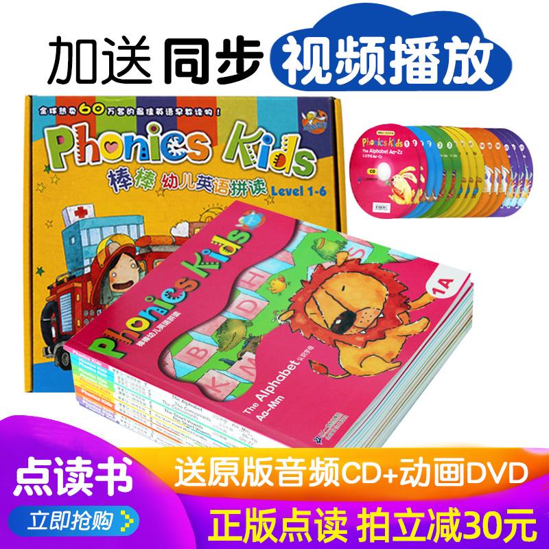 正版phonics kids棒棒幼儿英语自然拼读法12册读书郎小达人点读版