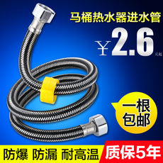 Wochen stainless steel metal braided hot and cold water inlet hose toilet water heater high pressure explosion-proof 4 points home