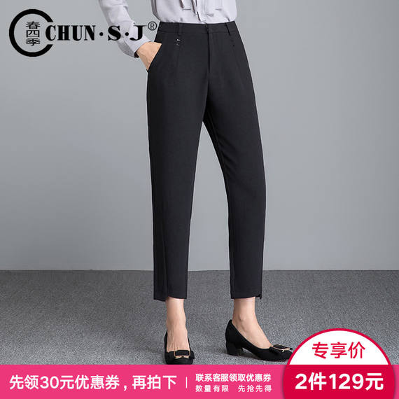 [2 pieces 129 yuan] nine pants 2018 spring new casual pants feet suit pants high waist slimming harem pants