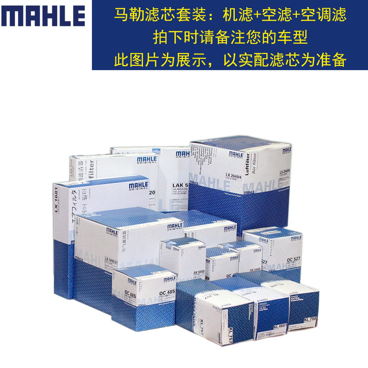 马勒三滤适用哈佛H6 1.5T 2.0L /2.4L非运动版机滤空气空调滤芯格