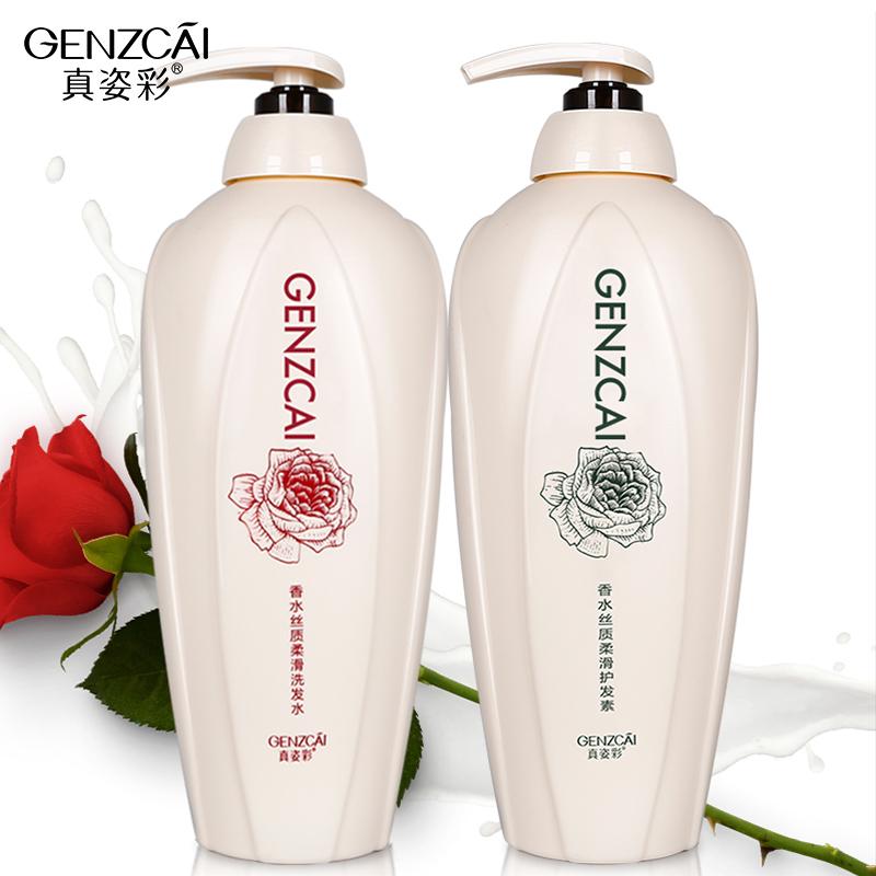 真姿彩香水丝质洗发水护发素洗护套装男女持久留香柔顺洗头水组合