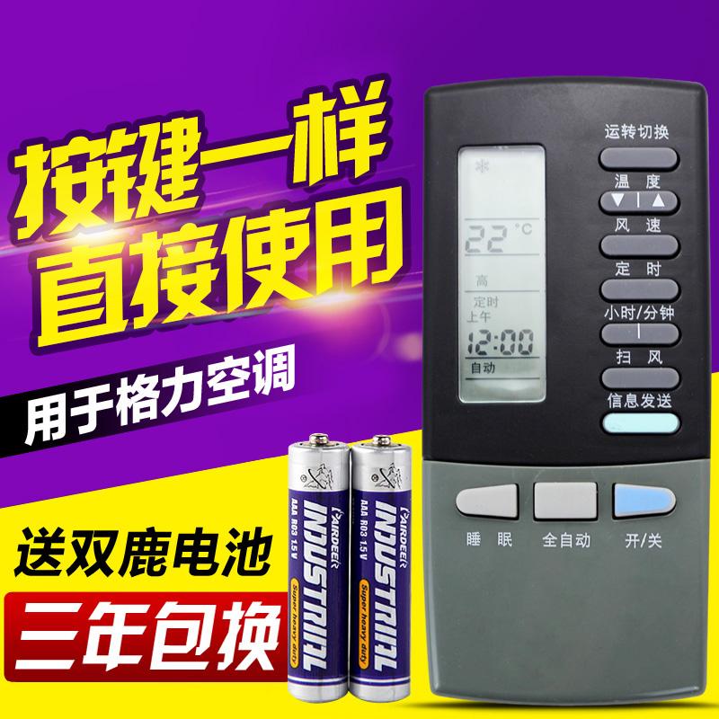 格力空调遥控器老款Y101A Y401 Y401A Y402A冷暖