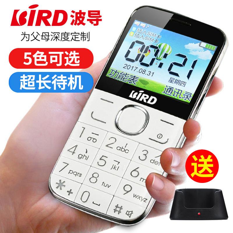 BIRD/波导 A520老人机超长待机直板电信大屏老年手机正品大字大声