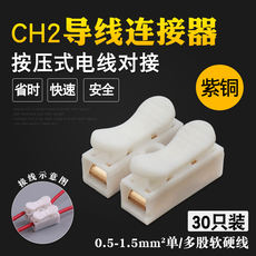 Wire connector two-position push-on terminal block CH2 quick connector 30 bag