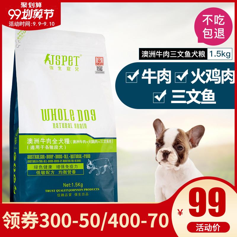jspet强生宠儿天然狗粮澳洲牛肉火鸡肉三文鱼全犬期通用狗粮1.5kg