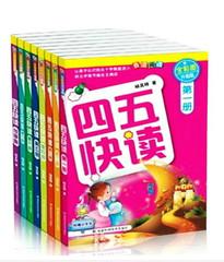 四五快读幼儿快速识字阅读法 全8册(全彩图升级版)四五快读丛书(附识字卡)湖南科技出版