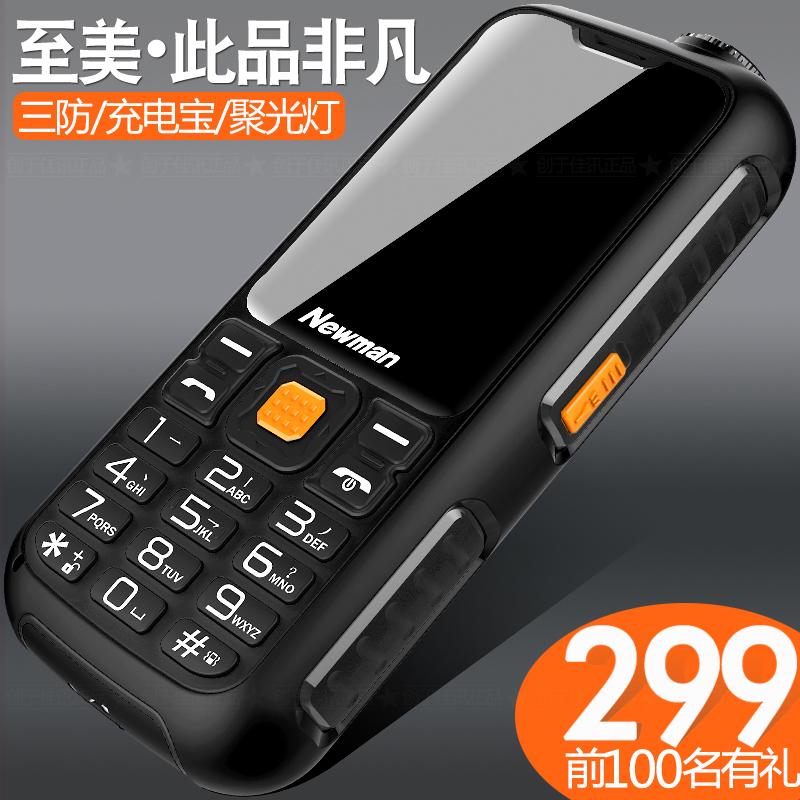 纽曼 C9S军工三防手机电信老年手机超长待机大字大声大屏老人机