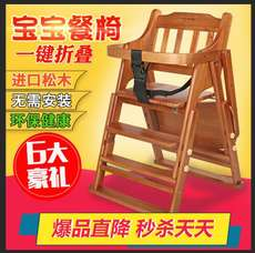 Baby dining chair children table chair portable folding bb stool multi-purpose eating seat baby solid wood dining chair