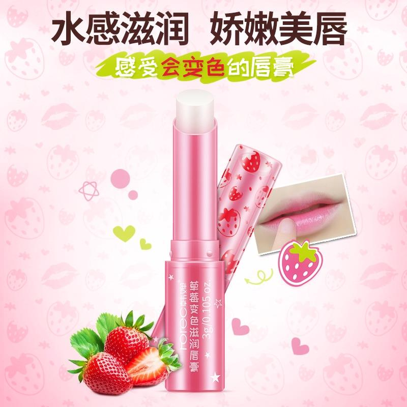 草莓变色滋润唇膏补水保湿护唇膏唇部护理不干燥滋养锁水润唇