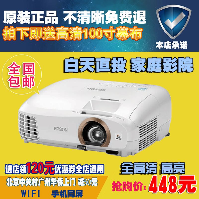 二手爱普生83+投影机投影仪高清1080P办公家用清仓3D无线wifi短焦